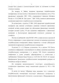 Письмо Банка России о порядке заполнения отчетности по форме  Графическая копия