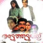 Sathyan Anthikad Adhyayam Onnu Muthal Movie