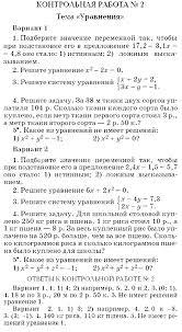 Контрольные работы по математике для класса viii вида  Контрольная работа по математики 5 класс 8