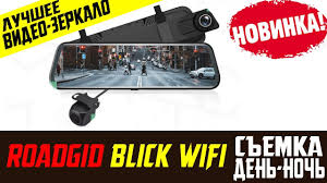 Обзор на <b>видеорегистратор</b> зеркало ROADGID BLICK WIFI ...