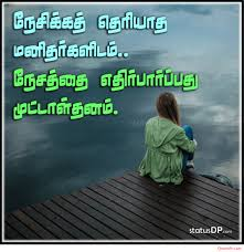 75 Love Quotes In Tamil With Images Husband Wife Sad Fake Love