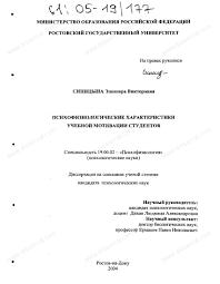 Диссертация на тему Психофизиологические характеристики учебной  Диссертация и автореферат на тему Психофизиологические характеристики учебной мотивации студентов научная