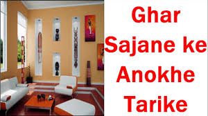 Small Picture Ghar Sajane ke Anokhe Tarike Unique ways to decorate home by