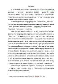 Конституционно правовые основы конституционного строя РФ  Конституционно правовые основы конституционного строя РФ 02 12 16