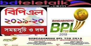 Bangabandhu Bpl Schedule 2019 20 Fixture Points Table Update