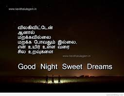 Tamil Good Night Images Good Night Tamil Quotes And Wishes
