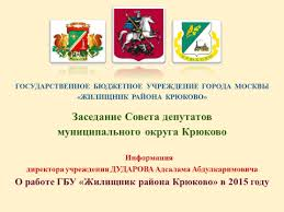 Отчет о работе организации в году ГБУ Жилищник района Крюково image001 png