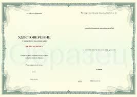 Образцы дипломов о дополнительном проф образовании С 01 09 2013 документы о дополнительном проф образовании являются документами строгой отчётности Каждое учебное заведение обязано вести реестр выданных