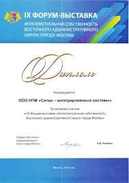 Компания СИГМА ИС на ix Форуме Интеллектуальная собственность  диплом