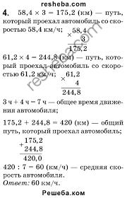 ГДЗ по математике для класса Мерзляк А Г Контрольные работы  ГДЗ решебник 1 по математике 5 класс сборник задач и контрольных работ