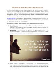 The Best Ways To Use Hindi Love Quotes In Daily Lives Authorstream