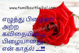 very painful love breakup tamil kavithai one sided vali ranam kavalai alugai nesam ninaivu meera es whatsapp