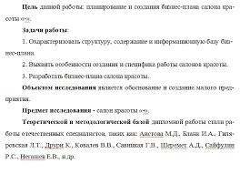 diplom shop ru Официальный сайт Здесь можно скачать  Любая организация а особенно в условиях финансового кризиса посто янно испытывает потребность в привлечении финансовых ресурсов