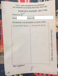 Отзыв о Государственная публичная историческая библиотека России  Контрольный листок