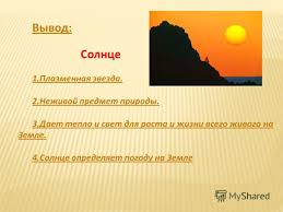 Презентация на тему Окружающий мир класс Тема Солнце Тема  6 Вывод