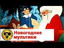 Ютуб про новый год советские смотреть бесплатно