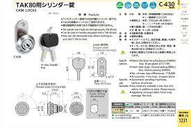 Types Of Vending Machine Locks Inspiration CAM LOCKS INDUSTRIAL LOCKS FCC TAKIGEN Manufacturing For