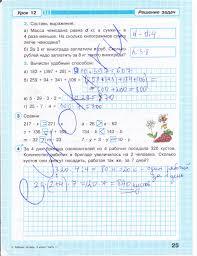 ГДЗ рабочая тетрадь по математике класс Петерсон Часть 1