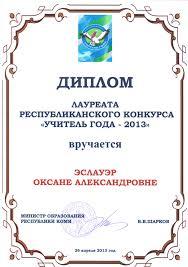 Моя информатика мои Благодарность координатору всероссийской игры конкурса по информатике Инфознайка 2011