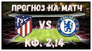 Атлетико Мадрид - Челси   Прогноз на мач Лиги Чемпионов   Прогнозы на  футбол   Ставка на 23.02.2021. - YouTube