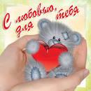Любовные открытки девушке скачать бесплатно