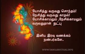 good night tamil kavithai images 3