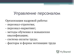 Презентация на тему Преддипломная практика стажировка Цель  9 Управление персоналом Организация
