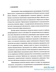 аренды недвижимости в современном российском гражданском  Договор аренды недвижимости в современном российском гражданском законодательстве