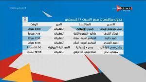 OnTime Sports - جدول منافسات مصر اليوم في أولمبياد طوكيو السبت 7 أغسطس