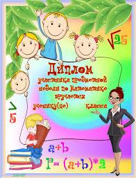 Бланки дипломов по математике для детей ru Фото бланки дипломов по математике для детей