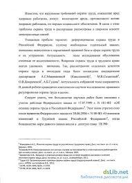 регулирование охраны труда в Российской Федерации Правовое регулирование охраны труда в Российской Федерации