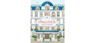 Купить <b>книгу</b> «<b>Гранд</b>-<b>отель</b>», Джонатан Мелмот | Издательство ...
