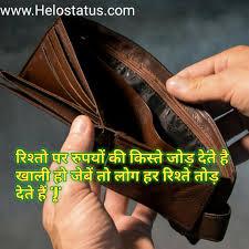 Whatsapp Status 2021 in Hindi ...