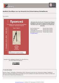 PDF) IPrac - Twittering to survive practicum