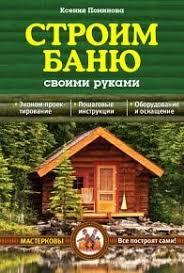 Бублик Борис - Городим огород в ладу с природой | Сад