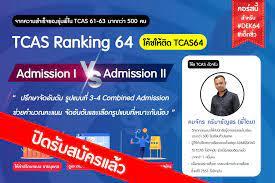 TCAS Coach - TCAS Ranking'64 โค้ชให้ติด TCAS64 รอบที่ 3 แบบรายบุคคล