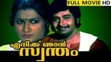 P. Chandrakumar Enikku Njan Swantham Movie