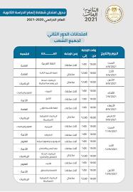 الآن جدول امتحانات الدور الثاني للصف الثالث الثانوي 2021