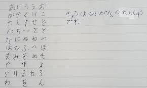 Is My Hiragana Handwriting Readable Japanese Language