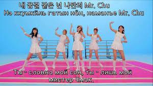 Apink (에이핑크) - Mr. Chu (Мистер Чмок) [Rus Sub]