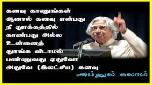 Beautiful Quotes In Tamil Best Of NICE QUOTES WISDOM THOUGHTS Tamil