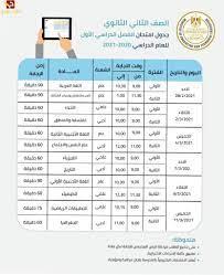 جدول امتحان الصف الثاني الثانوي أدبي وعلمي 2021 - إقرأ نيوز