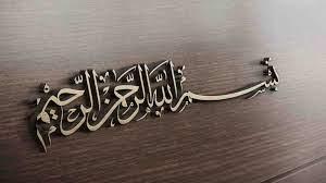 Islamic Wallpaper Hd For Laptop ...