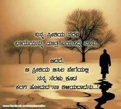 Kannada Love Quotes Wallpapers Kannada Love Feeling Quotes Free