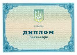 Как подтвердить украинский диплом в РФ СтудПроект ukraine bachelor diploma 2010 2014