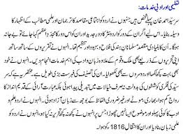 sir syed ahmed khan essay in urdu sir syed ahmed khan essay in urdu educational services