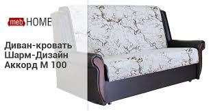 <b>Диван</b>-<b>кровать Шарм</b>-<b>Дизайн Аккорд М</b> 100 — купить недорого в ...