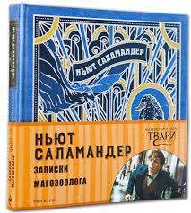 <b>Ньют Саламандер</b>. <b>Записки магозоолога</b> (Барба Р.) - купить книгу ...