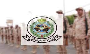 كيفية الاستعلام عن نتائج الحرس الوطني بالمملكة العربية السعودية 1441 برقم  الهوية عبر موقع وزارة الحرس الوطني - اليوم الإخباري