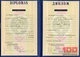 Купить советский диплом СССР в Челябинске и области Купить диплом Литовской СССР